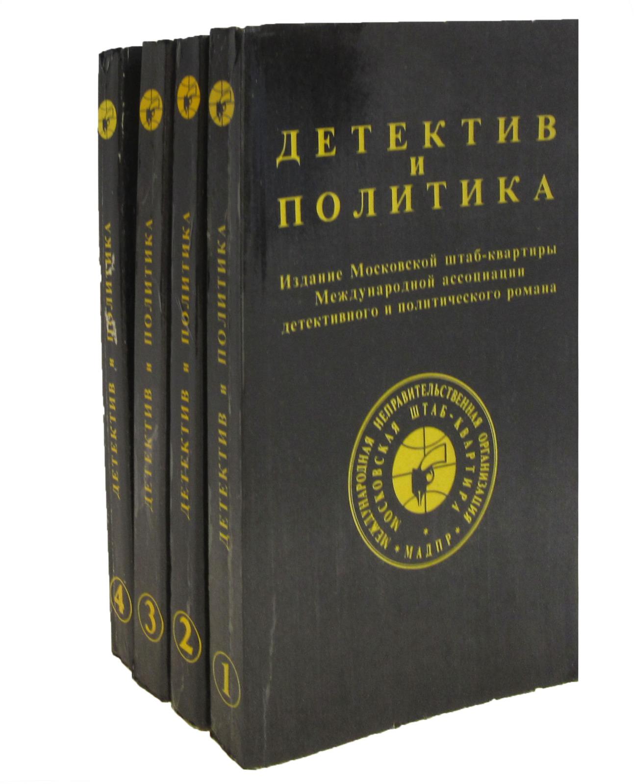 Серия Детектив и политика (комплект из 4 книг) юлиан семенов детектив и политика 1989 выпуск 2