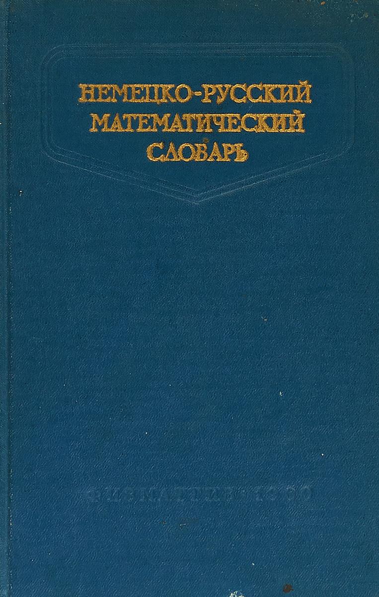 Л. А. Калужнин Немецко русский математический словарь