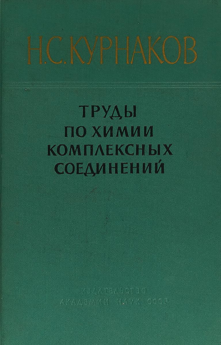 Н. С. Курнаков Труды по химии комплексных соединений