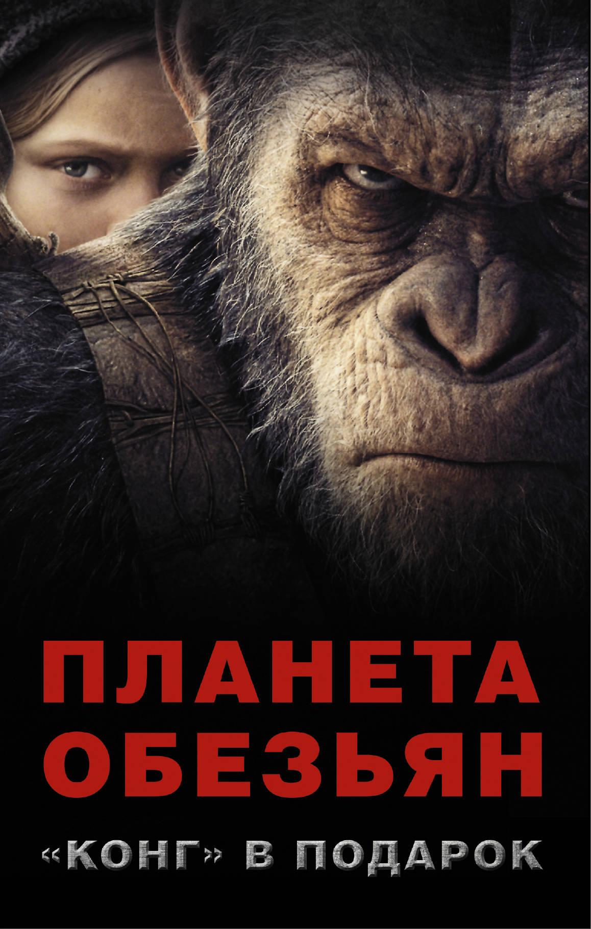 "Д. Абнетт,К. Андерсон,Г. Кокс,Г. Киз,Т. Леббон Планета обезьян + ""Конг"" в подарок (комплект из 4-х книг)"
