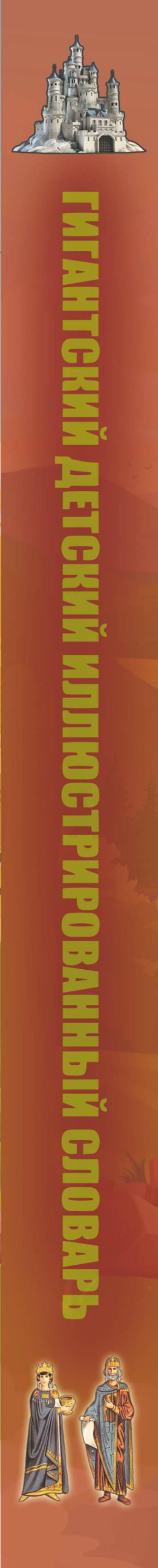 Гигантский детский иллюстрированный словарь Это великолепно иллюстрированный словарь, изучать который можно...