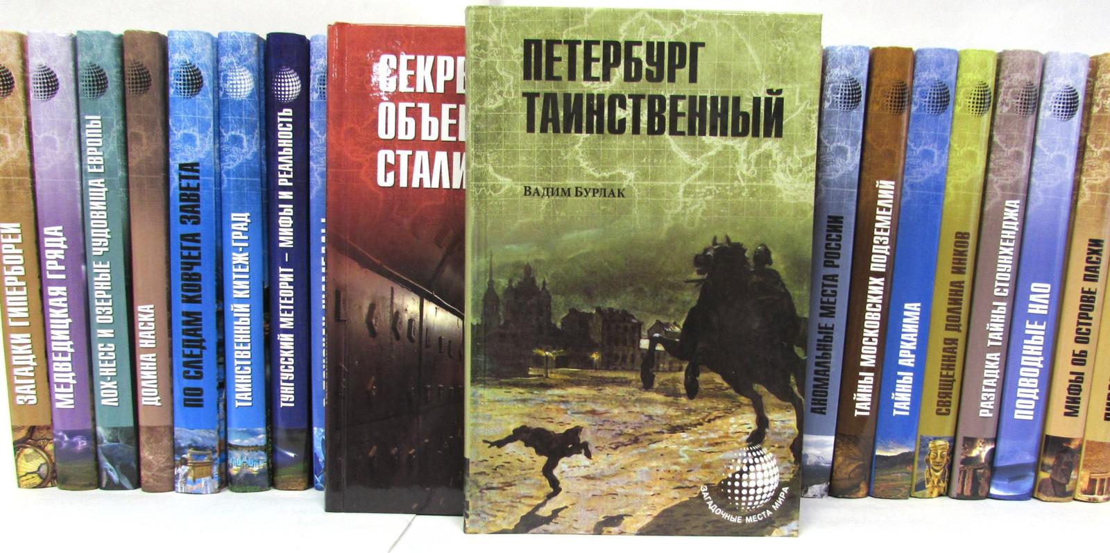 Серия Загадочные места мира (комплект из 28 книг) юрий супруненко ирина шлионская земля загадочная места силы на карте россии