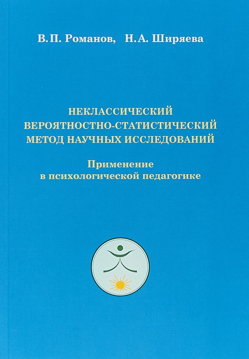 В. П. Романов, Н. А. Ширяева Неклассический вероятностно - статистический метод научных исследований. Применение в психологической педагогике