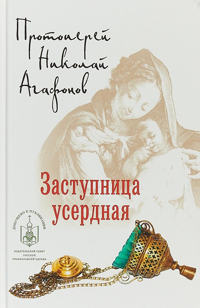 купить Протоиерей Николай Агафонов Заступница усердная онлайн