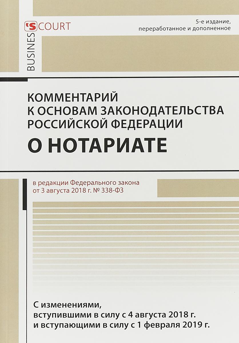 Андрей Ушаков Комментарий к основам законод. РФ о нотариате