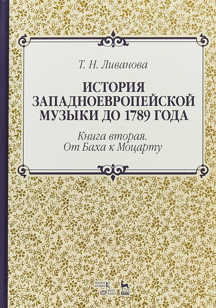 Т. Н. Ливанова История западноевропейской музыки до 1789 года. Книга 2. От Баха к Моцарту: Учебное пособие