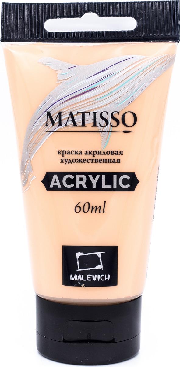 Краска акриловая Малевичъ Matisso, цвет: телесный, 60 мл