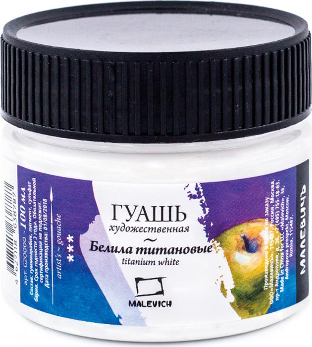 Гуашь Малевичъ, цвет: белила титановые, 100 мл