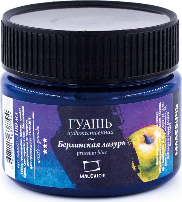 Гуашь Малевичъ, цвет: берлинская лазурь, 100 мл