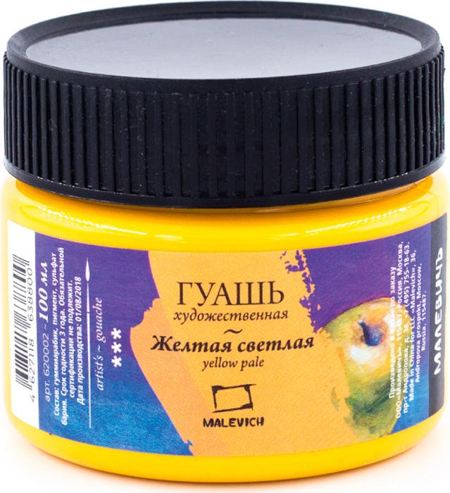 Гуашь Малевичъ, цвет: желтый светлый, 100 мл