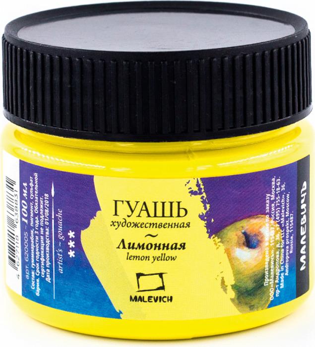 Гуашь Малевичъ, цвет: лимонный, 100 мл