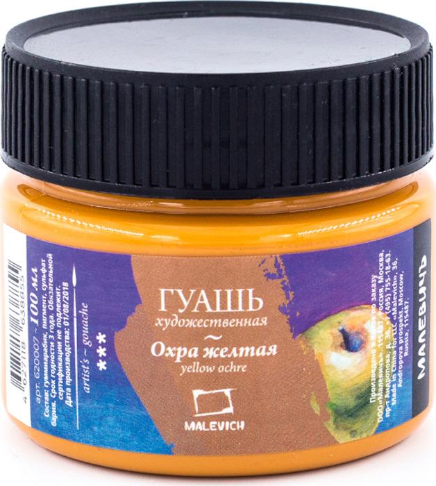 Гуашь Малевичъ, цвет: охра желтая, 100 мл