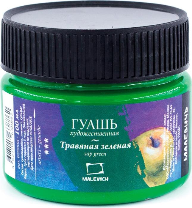 Гуашь Малевичъ, цвет: травяной зеленый, 100 мл