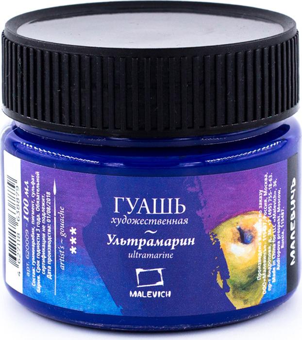 Гуашь Малевичъ, цвет: ультрамарин, 100 мл