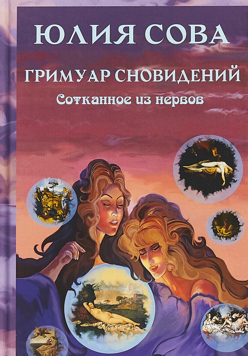 Юлия Сова Гримуар Сновидений. Сотканное их нервов