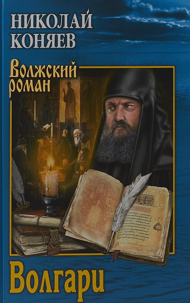 Николай Коняев Волгари м а филиппов патриарх никон исторический роман в 2 томах комплект