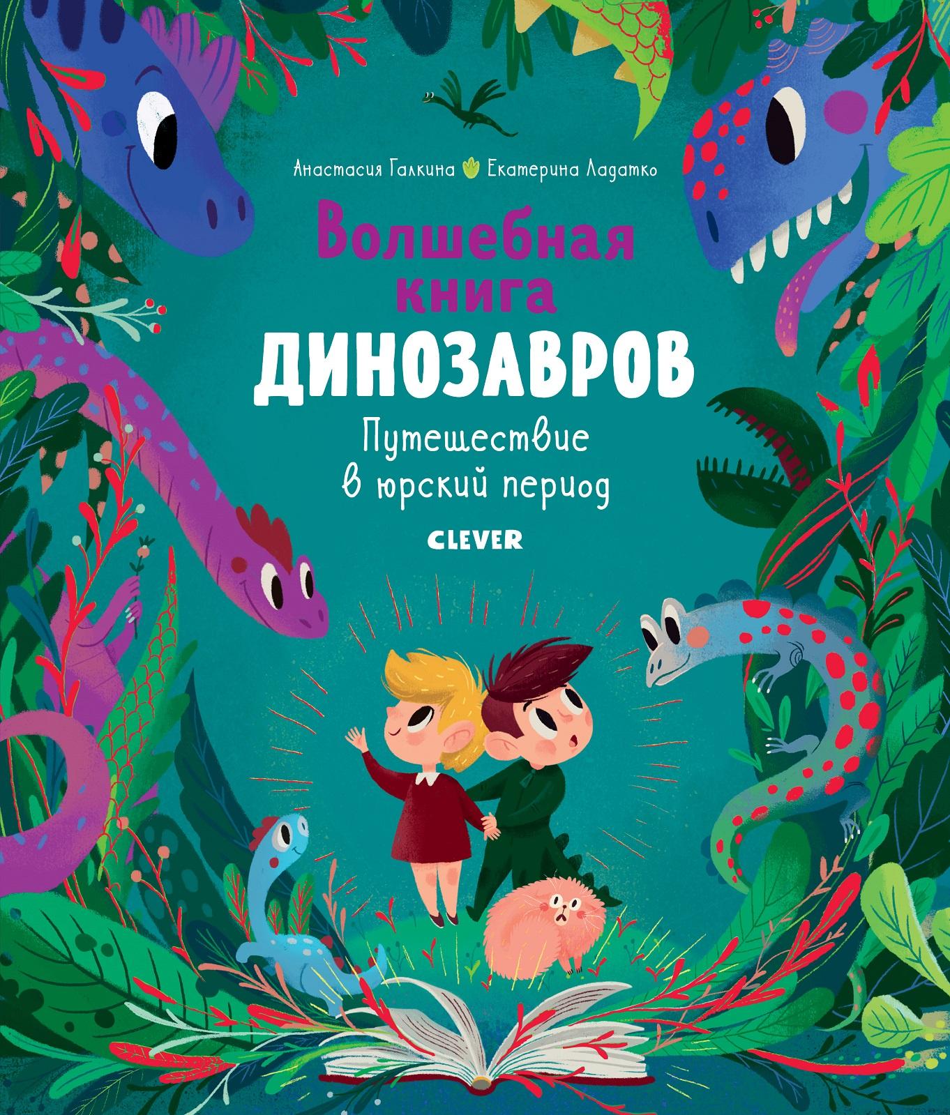 В гостях у динозавров. Волшебная книга динозавров. Путешествие в юрский период
