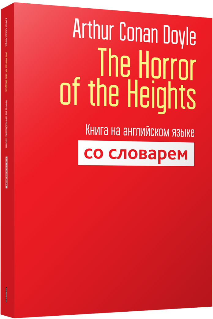 Arthur Conan Doyle. The Horror of the Heights. Книга на английском языке со словарём