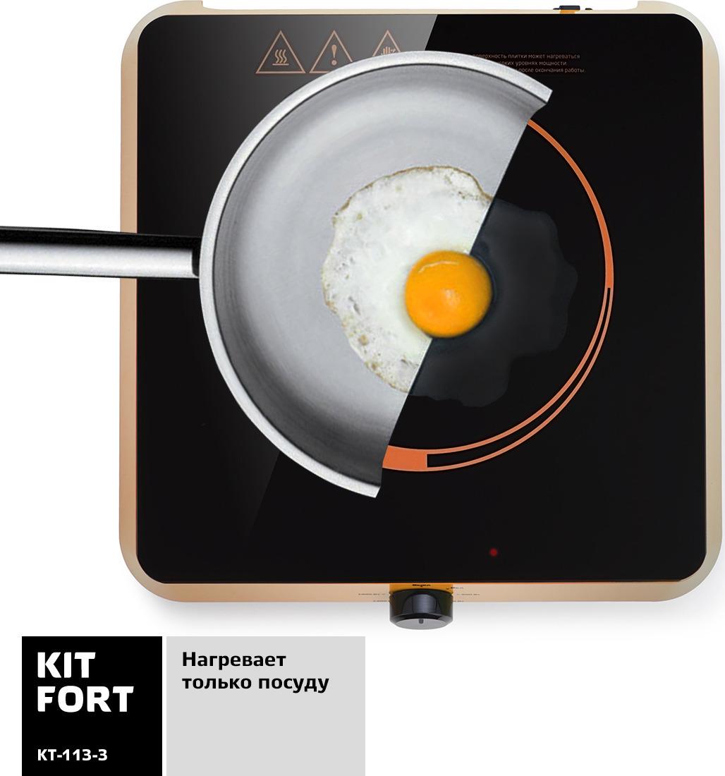 Плитка индукционная Kitfort КТ-113-3, цвет: оранжевый Kitfort