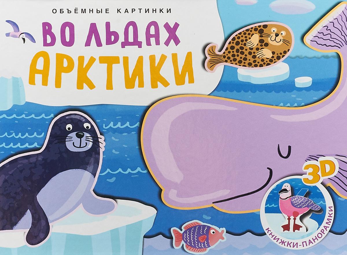О. Мозалева Во льдах Арктики. Объемные картинки