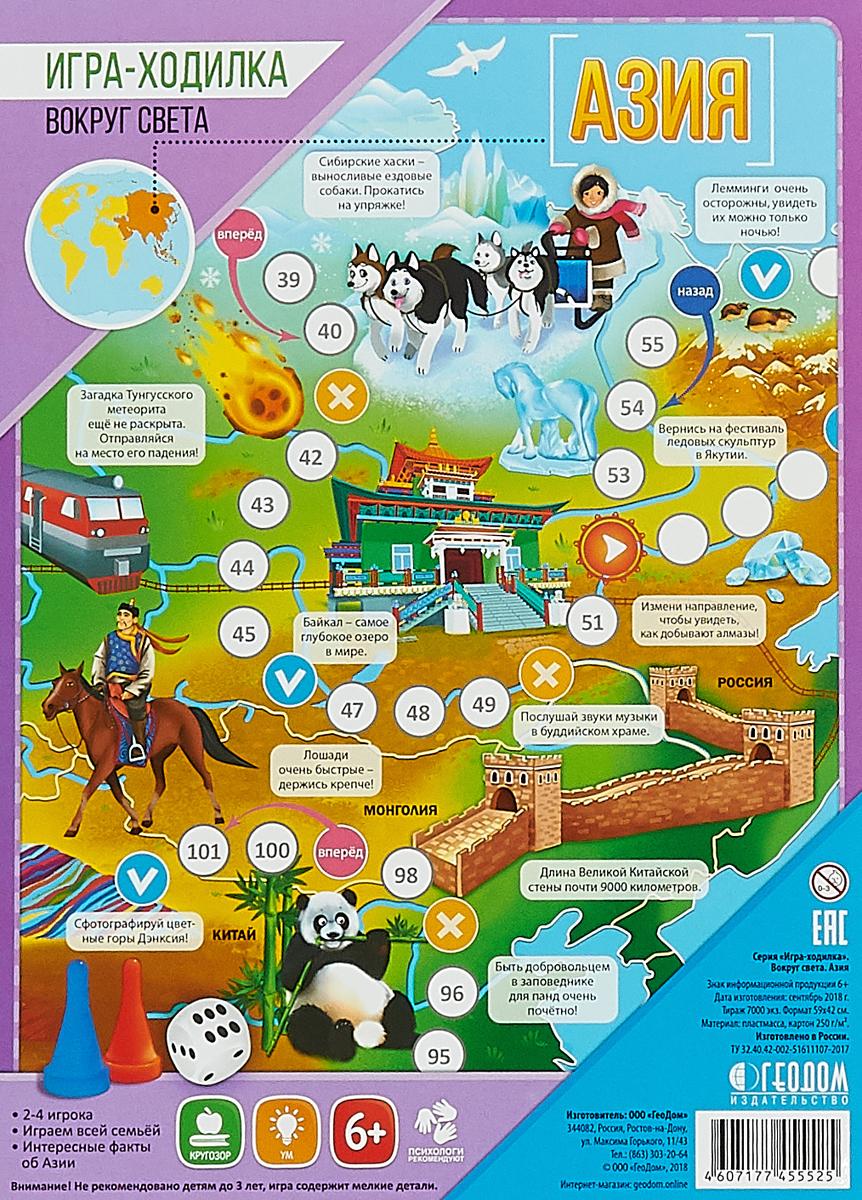 Настольная игра ГеоДом Вокруг света Азия, 4607177455525 геодом карта мира настольная для малышей вокруг света со смешариками 58х38 см лам геодом