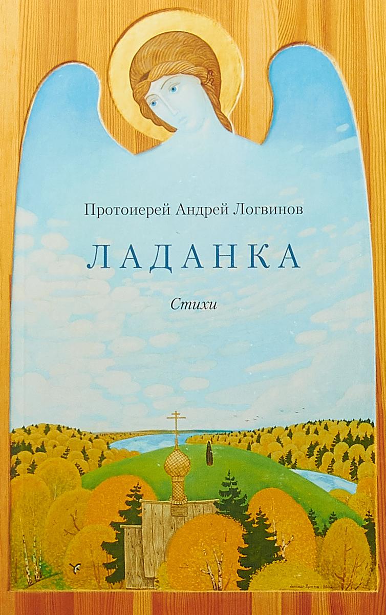 Протоиерей Андрей Логвинов Ладанка