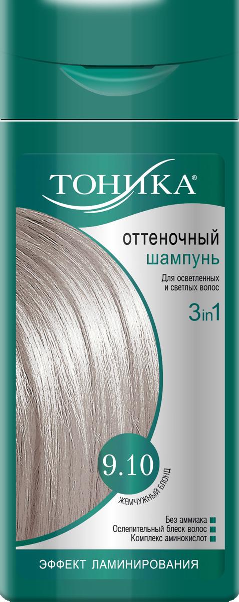 Шампунь оттеночный Тоника, 9.10 Жемчужный блонд, 150 мл50960Красящие пигменты высочайшего качества для придания оттенка или поддержания цвета между окрашиваниями. Эффект мерцающих граней бриллианта подчёркивает глубину цвета. Формула для восстановления волос. Уникальная формула для здоровья волос c аминокислотами и экстрактом зародышей пшеницы обеспечивает регенерацию структуры и дарит изумительную шелковистость. Инновационная технология с активным компонентом Silsoft Q создает эффект AQUA-ламинирования за счет восстановления водно-липидного баланса. На волосах образуется тончайшая защитная плёнка, удерживающая полезные вещества внутри волоса и защищающая их от повреждения. Эксперт цвета ТОНИКА воплощает в жизнь интеллектуальное тонирование без аммиака, перекиси водорода, спирта и других вредных веществ!Способ применения:Нанесите шампунь на влажные волосы и массирующими движениями пальцев распределите его по коже головы. Тщательно смойте водой.Состав:Вода специально очищенная Aqua, Кокамидопропилбетаин Cocamidopropyl Betaine, ПЭГ-7 Глицерил кокоат PEG-7 Glyceryl Cocoate, ПЭГ-200 Гидрогенизированный глицерил пальмат PEG-200 Hydrogenated Glyceryl Palmate, Пропиленгликоль Propylene Glycol, Глицерин Glycerin, Этоксидигликоль Ethoxydiglycol, ПЭГ-40 гидрогенизированное касторовое масло PEG-40 Hydrogenated Castor Oil, Гидроксипропил гуар гидроксипропилтримониум хлорид Hydroxypropyl Guar Hydroxypropyltrimonium Chloride, Силикон кватериниум-18 Silicone Quaternium-18, Тридецет-6 Trideceth-6, Тридецет-12 Trideceth-12, Экстракт зародышей пшен...