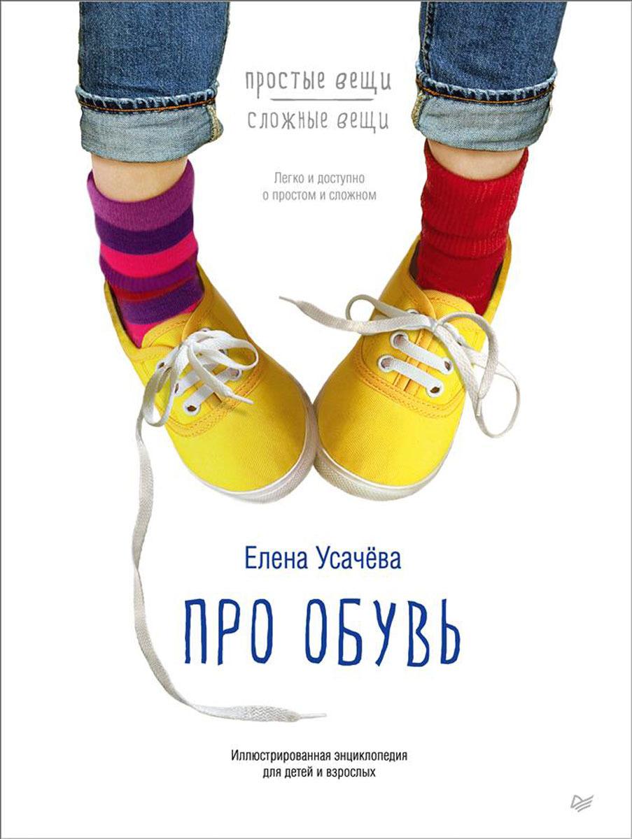 Елена Усачева Про обувь. Иллюстрированная энциклопедия для детей и взрослых