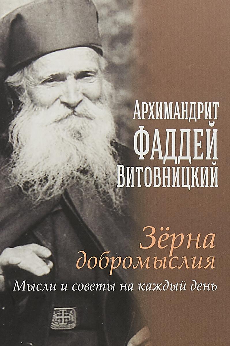 Старец Фаддей Витовницкий Зерна добромыслия. Мысли и советы на каждый день
