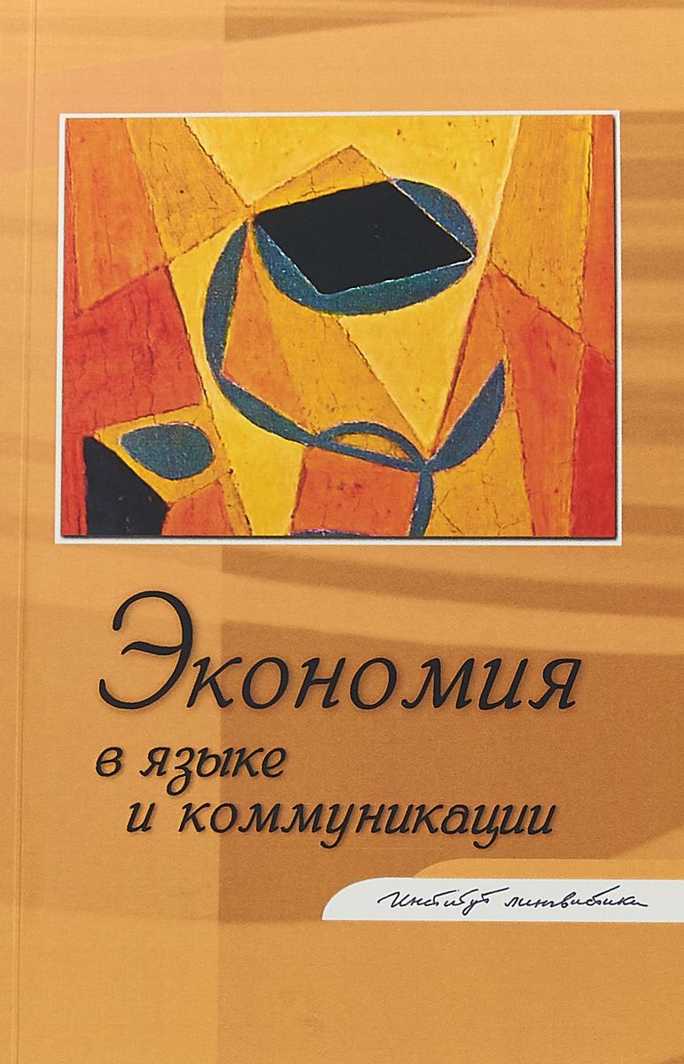 Экономия в языке и коммуникации | Федорова Л. Л.