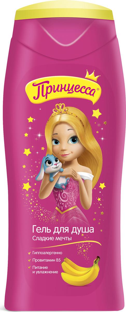 Детский гель для душа Принцесса