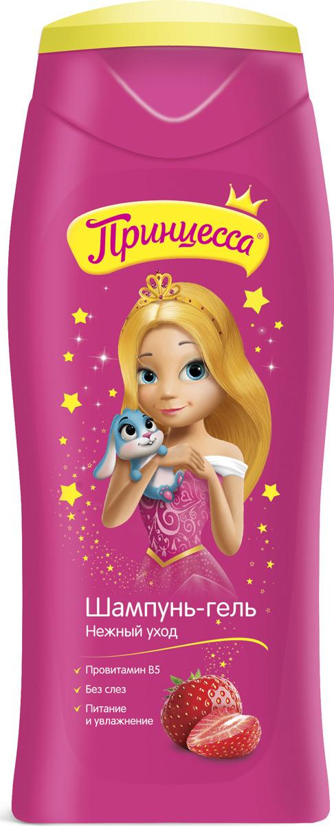 Детский шампунь-гель Принцесса Нежный уход, 250 мл шампунь принцесса