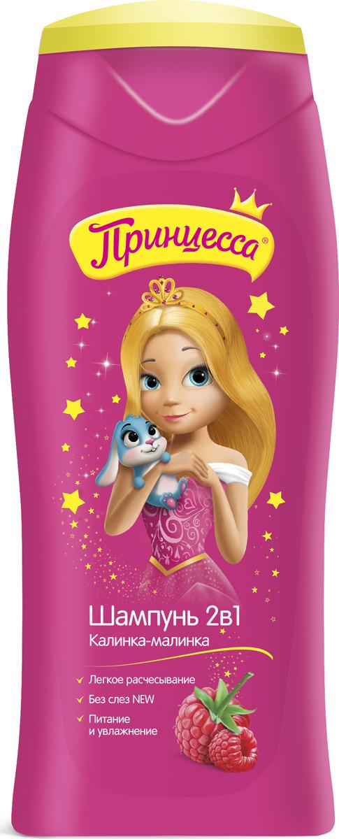 Детский шампунь для волос Принцесса Калинка-малинка, 250 мл шампунь принцесса