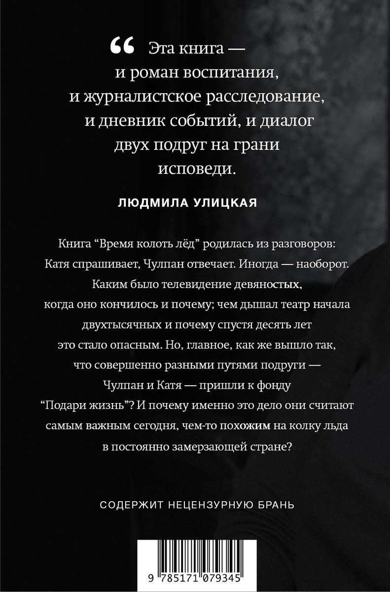 Чулпан Хаматова, Катерина Гордеева. Время колоть лёд