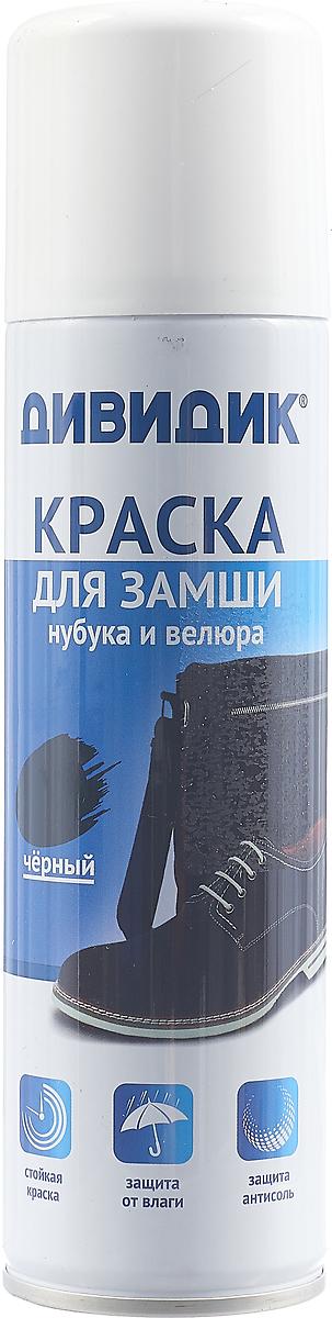 Аэрозоль-краска ДивиДик, для замши и нубука, цвет: черный, 250 мл аэрозоль краситель для замши saphir аэрозоль краситель для замши