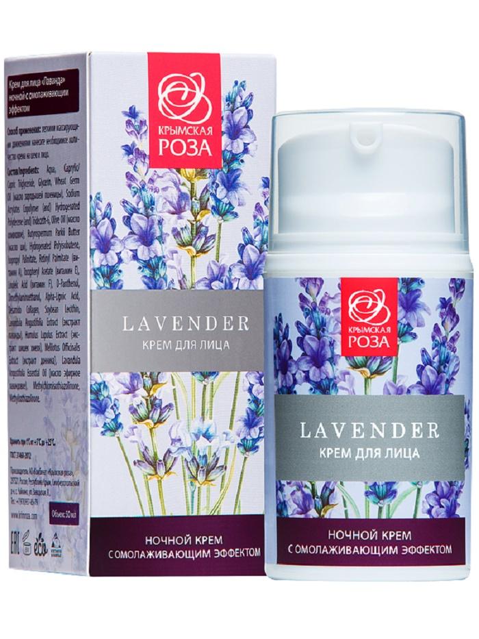 Крем для ухода за кожей Крымская роза Крем Lavender для лица ночной с омолаживающим эффектом, 50 мл Крымская роза