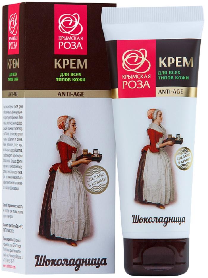 Крем для ухода за кожей Крымская роза Крем «Шоколадница» для всех типов кожи, 75 мл Крымская роза