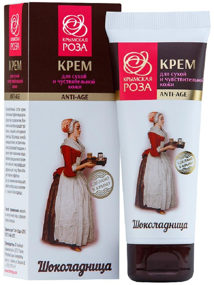 Крем для ухода за кожей Крымская роза Крем «Шоколадница» для сухой и чувствительной кожи, 75 мл Крымская роза