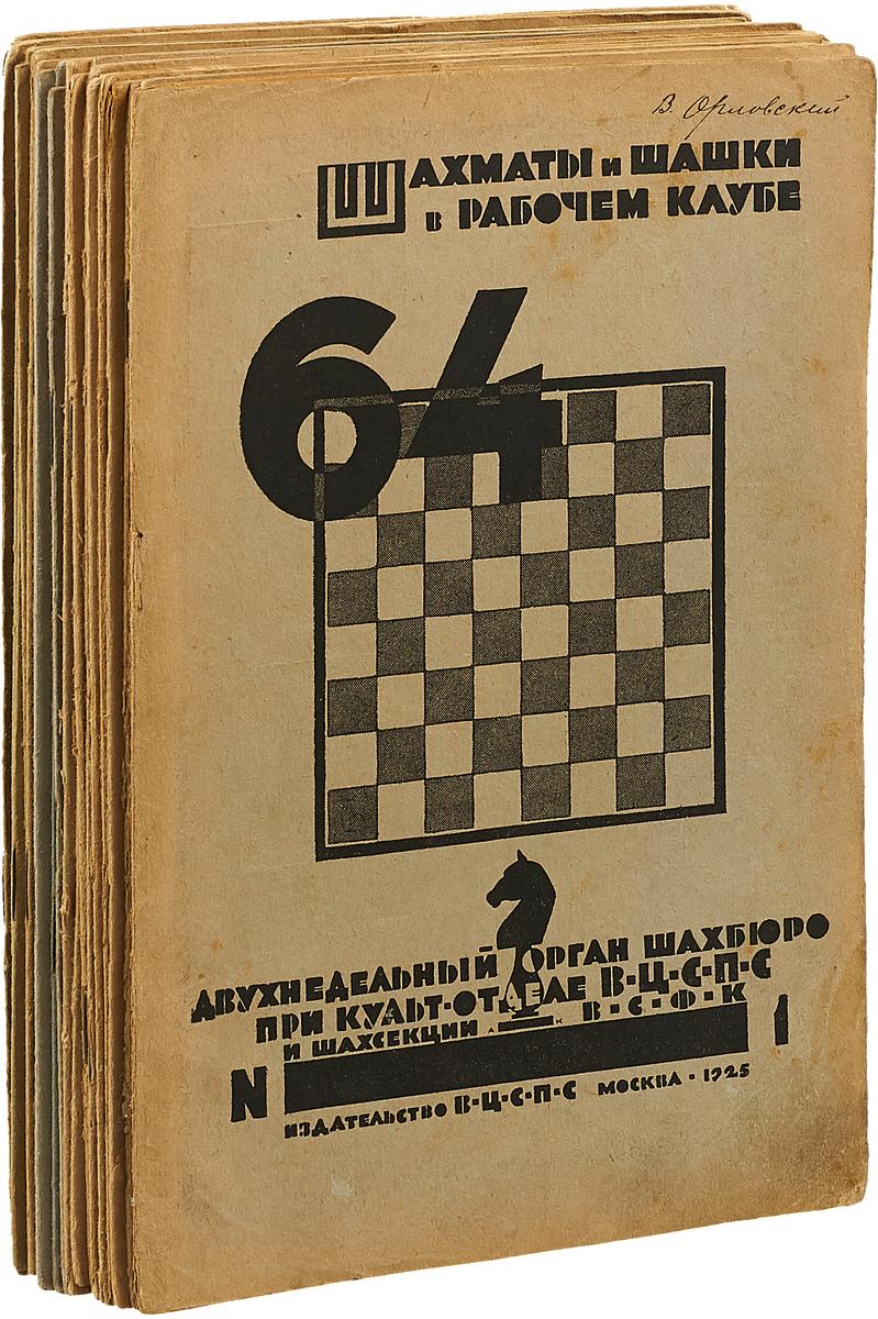 Журнал 64. Шахматы и шашки в рабочем клубе за 1925 год (комплект из 20 журналов) журнал 64