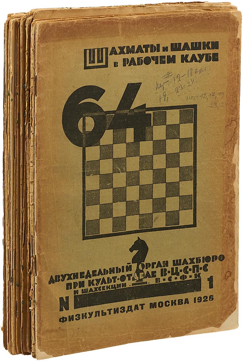 Журнал 64. Шахматы и шашки в рабочем клубе за 1926 год (комплект из 20 журналов) журнал 64