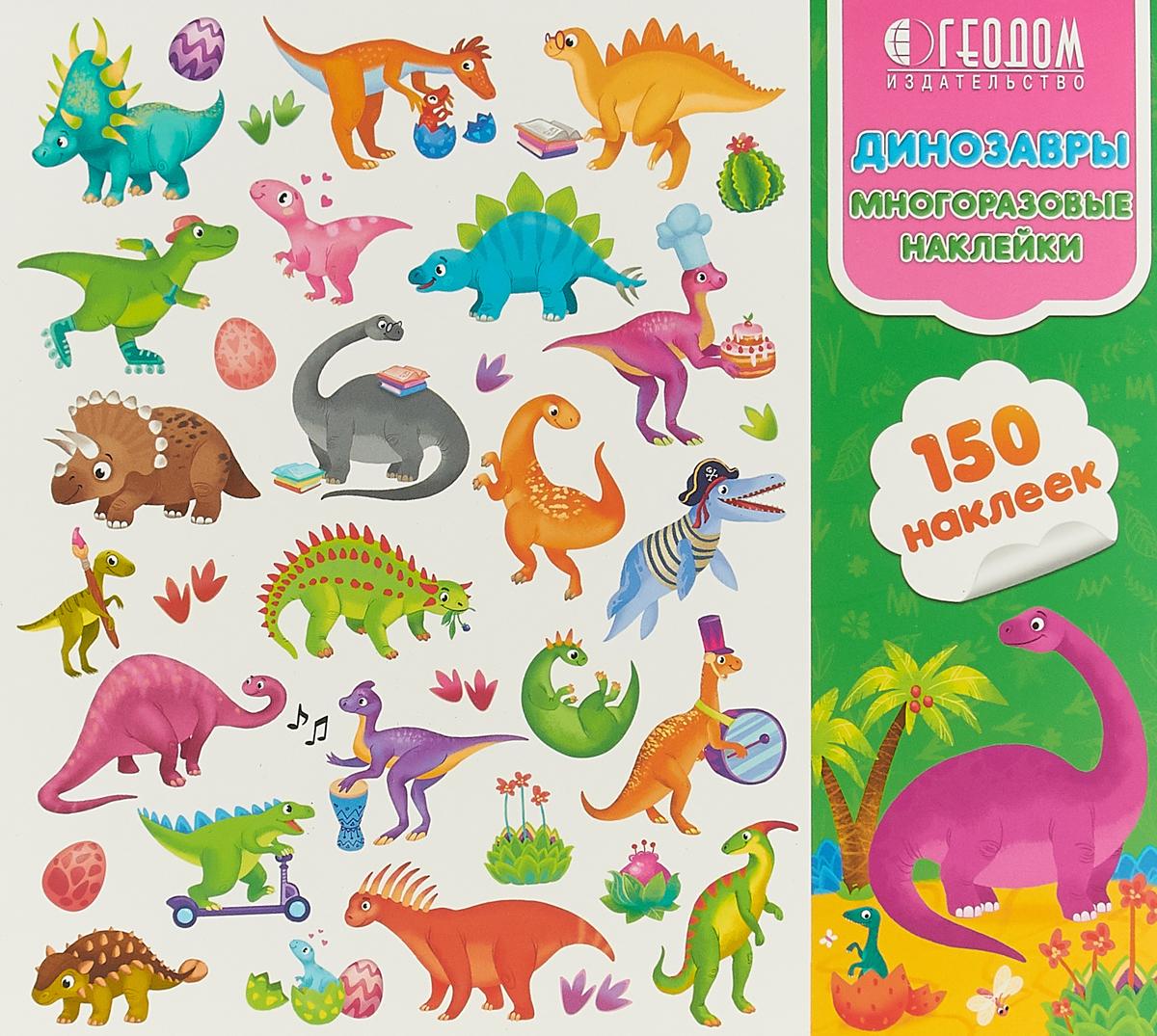 Динозавры. Наклейки в папке (150 штук)