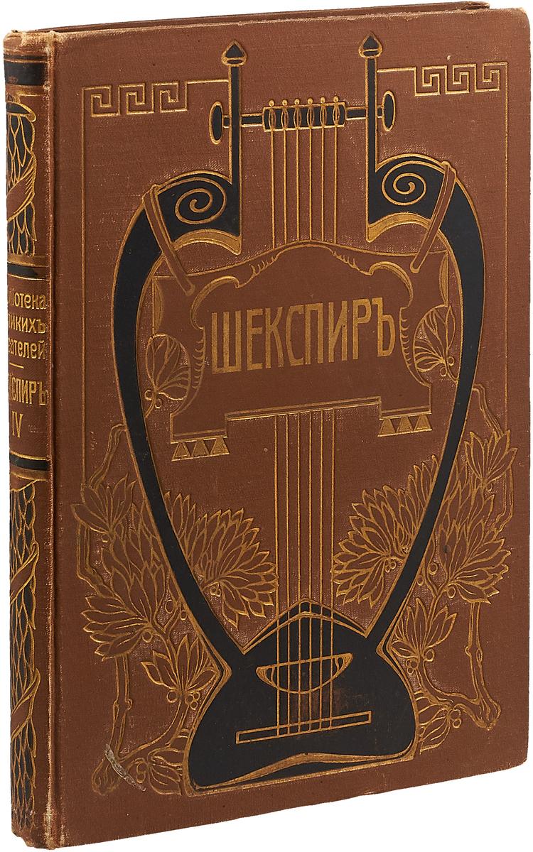 Библиотека великих писателей Шекспир Т.4