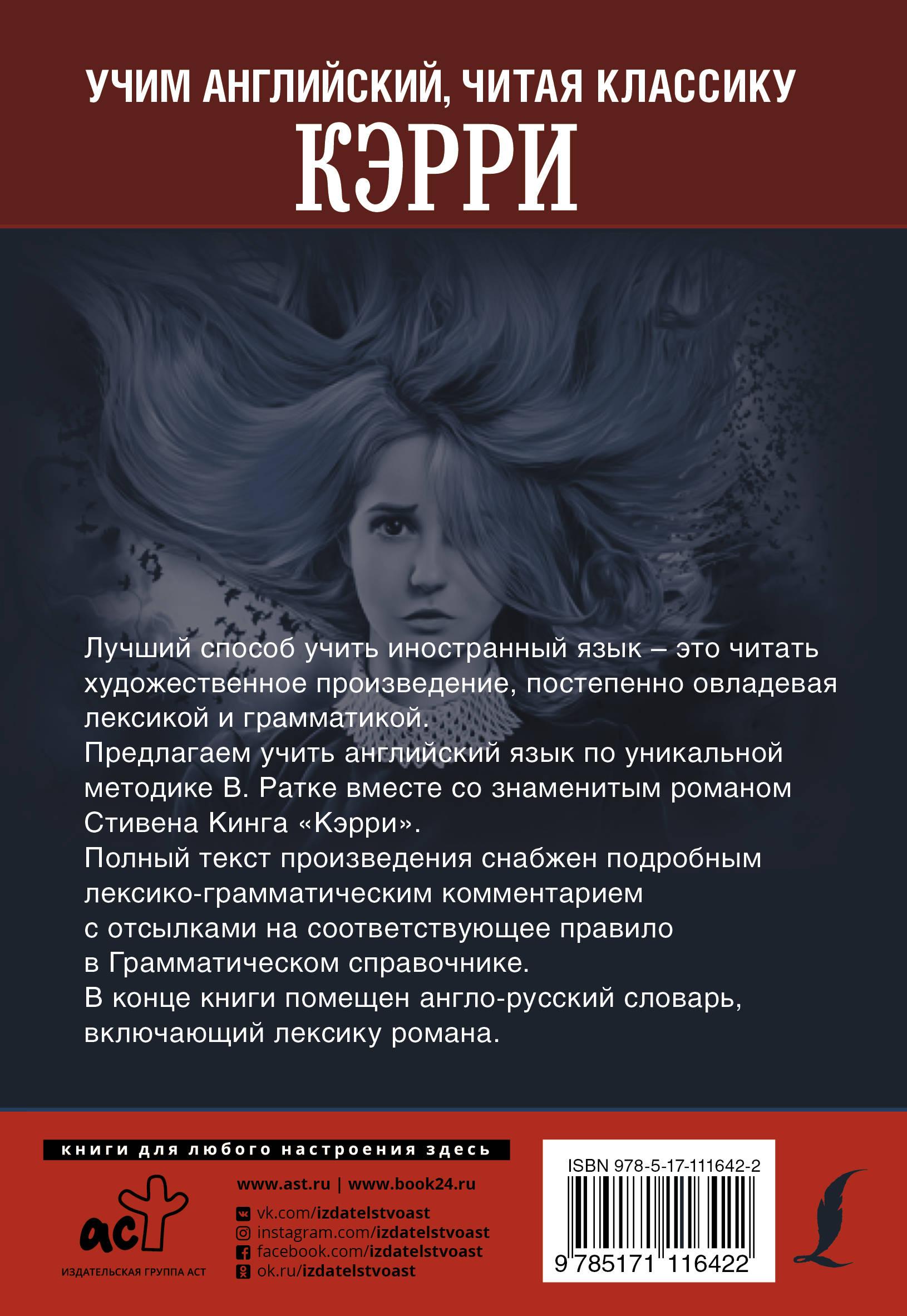 Стивен Кинг. КЭРРИ