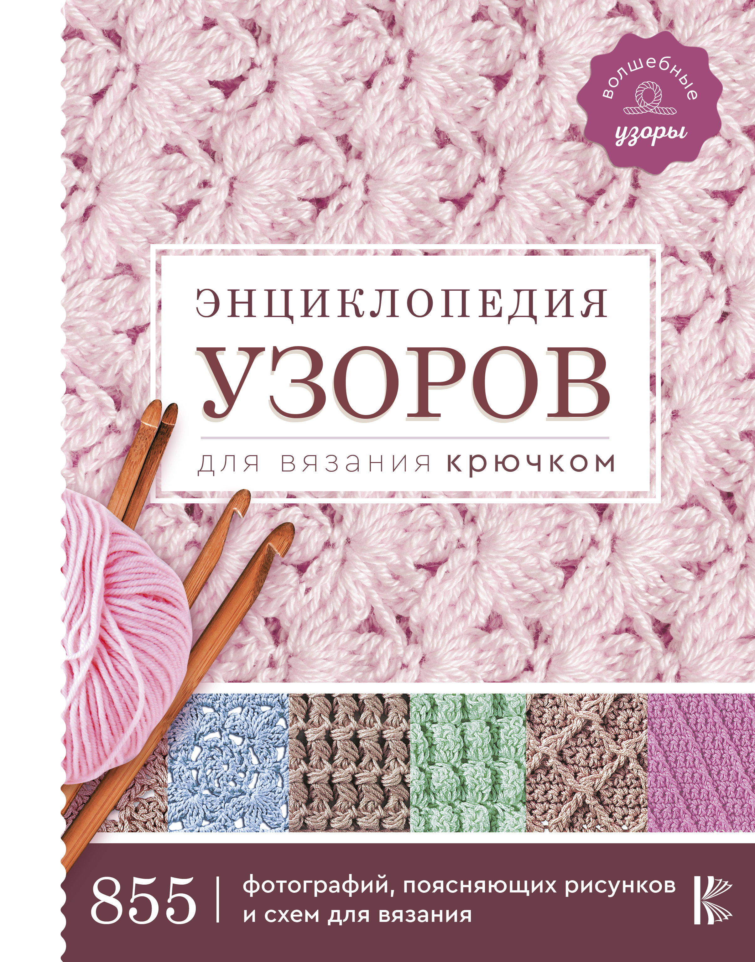 Энциклопедия узоров для вязания крючком книги по узором для вязания крючком