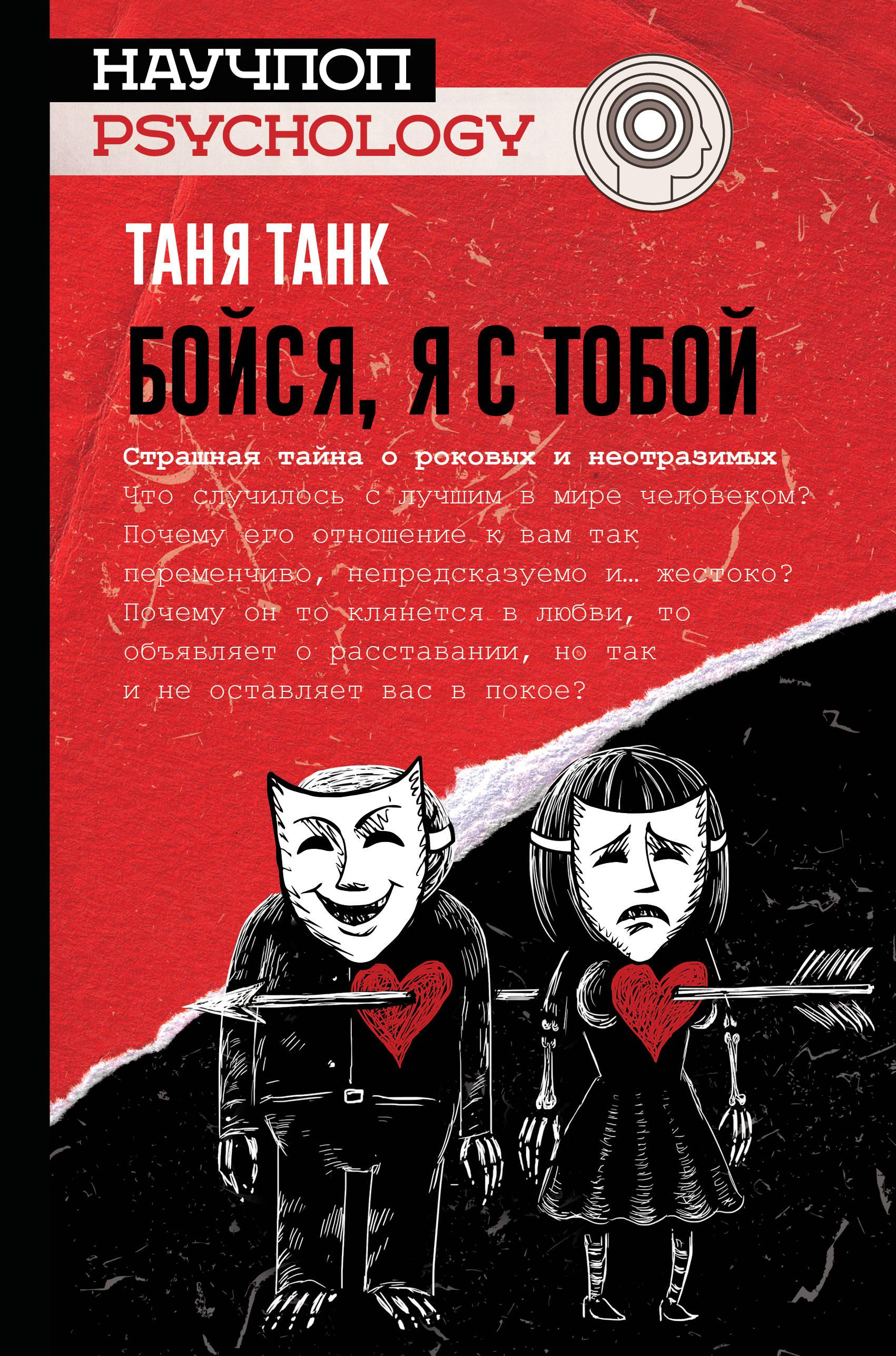 Таня Танк Бойся, я с тобой. Страшная тайна о роковых и неотразимых трунёва таня ветер