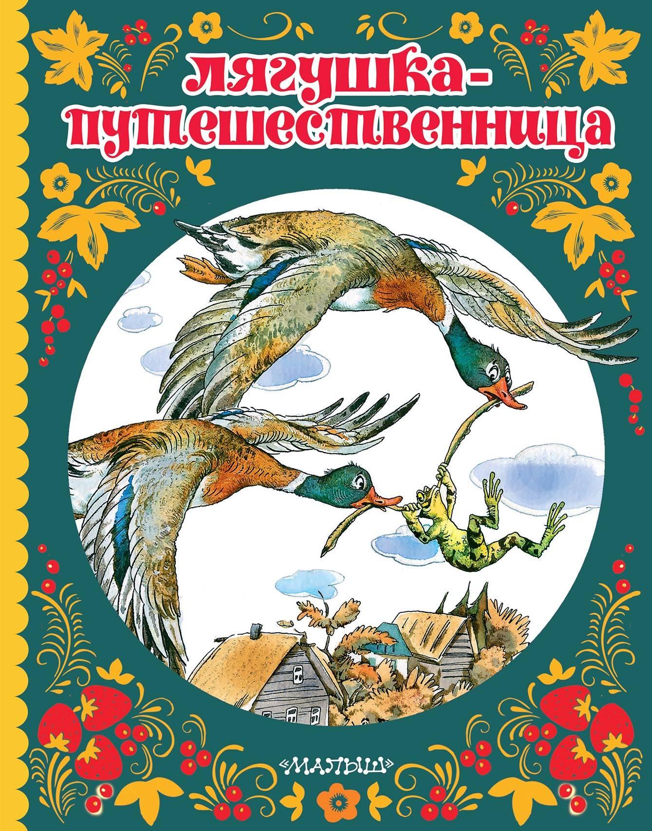 Всеволод Гаршин,Дмитрий Мамин-Сибиряк,Леонид Пантелеев Лягушка-путешественница