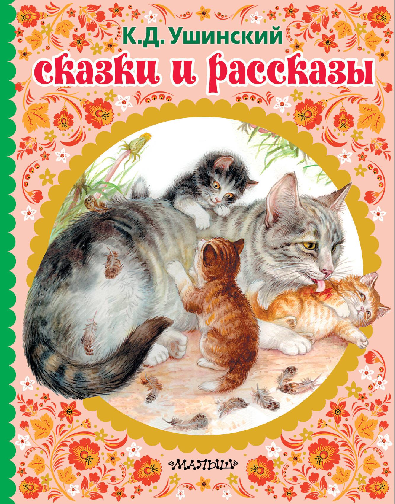 К. Д. Ушинский К. Д. Ушинский. Сказки и рассказы цена 2017