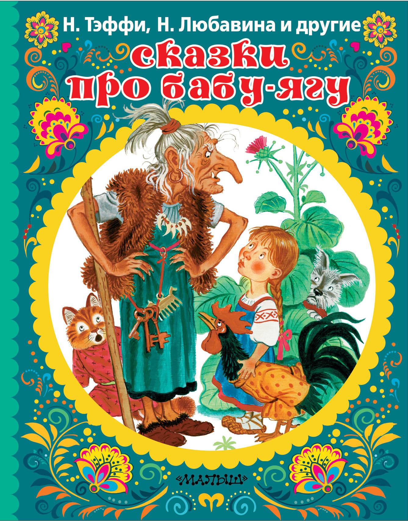 Н. Тэффи, Н. А. Любавина, П. Сухотин Сказки про Бабу-Ягу