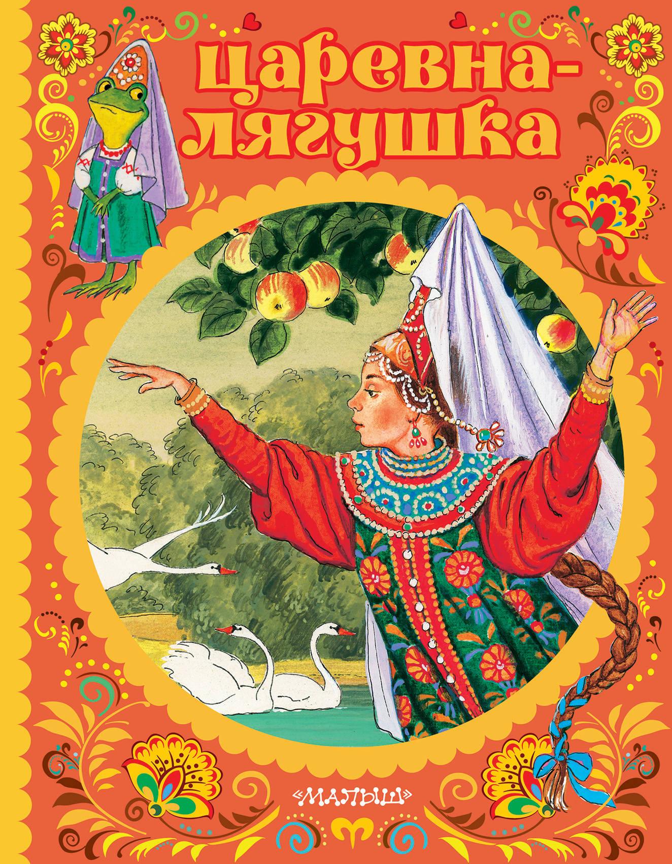 А. Н. Толстой,Л. Н. Елисеева Царевна-лягушка