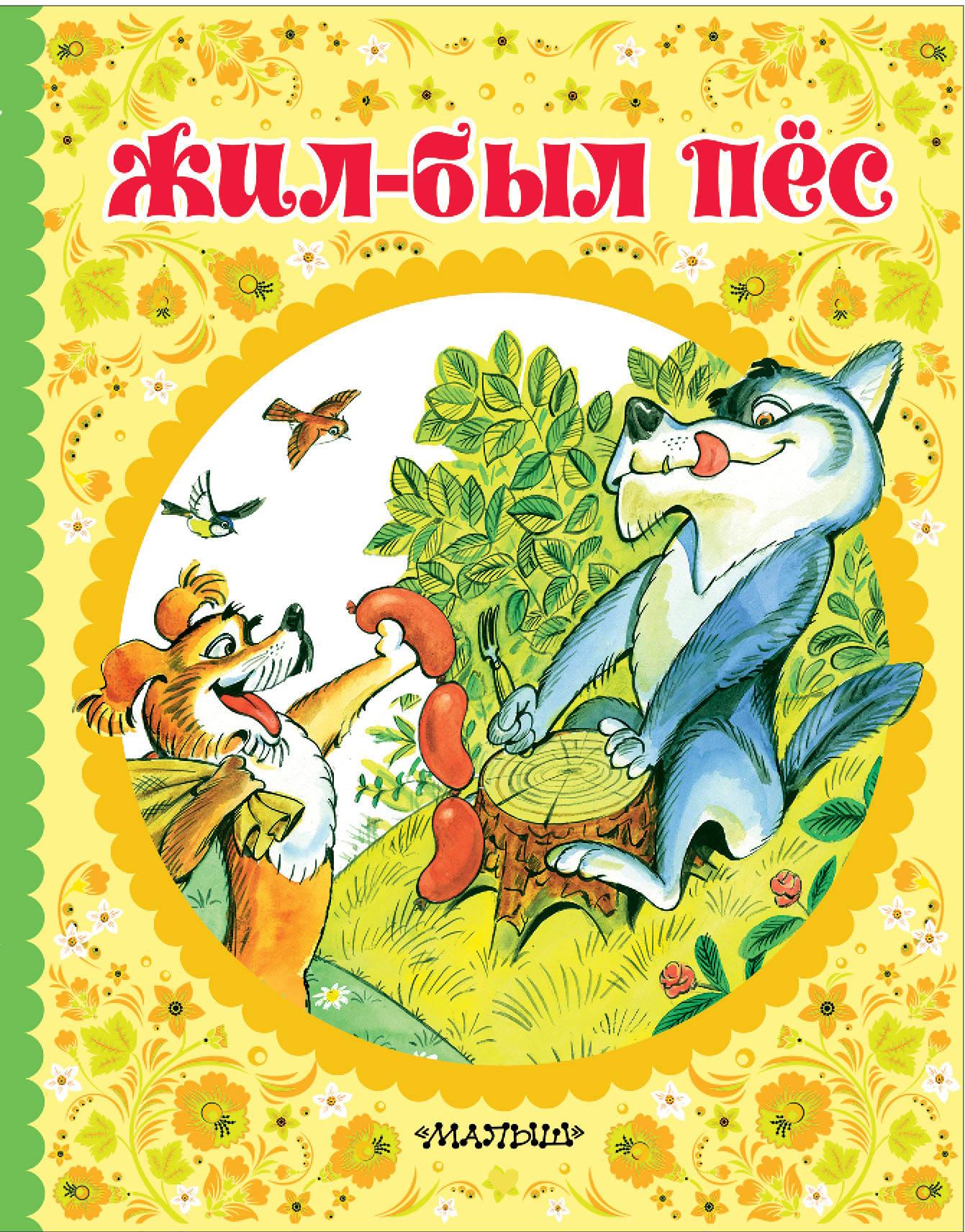 Горький Максим Жил-был пёс горький максим жил был пёс